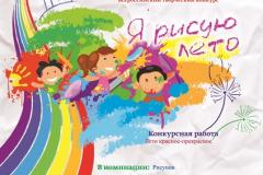 diplom_goncharova_d