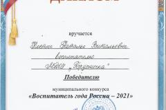 Диплом Победитель конкурса